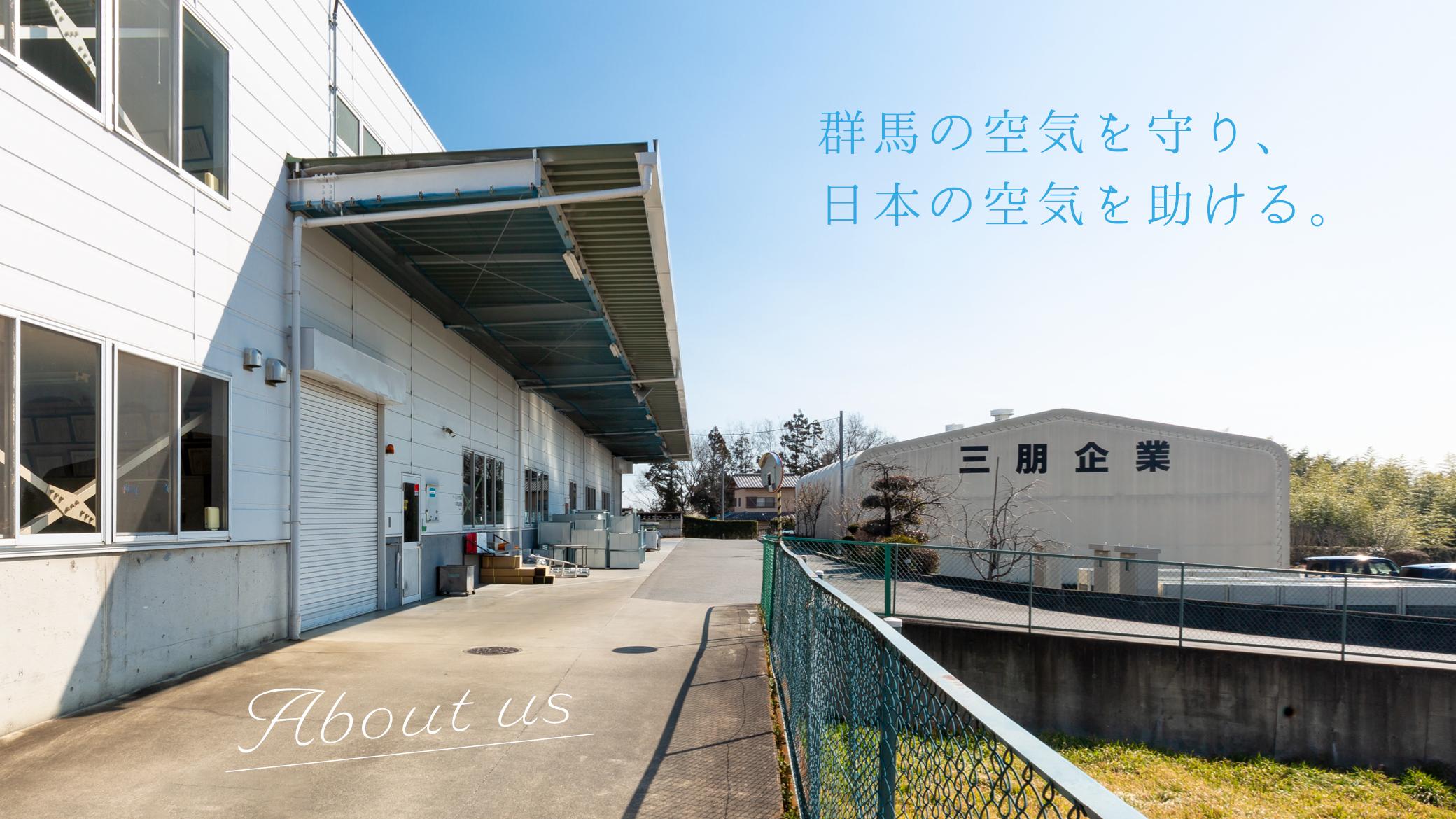 三朋企業はダクト工事、エアコン工事、板金工事の3事業を主軸に「空調設備工事の一貫生産サービス」を目指します。