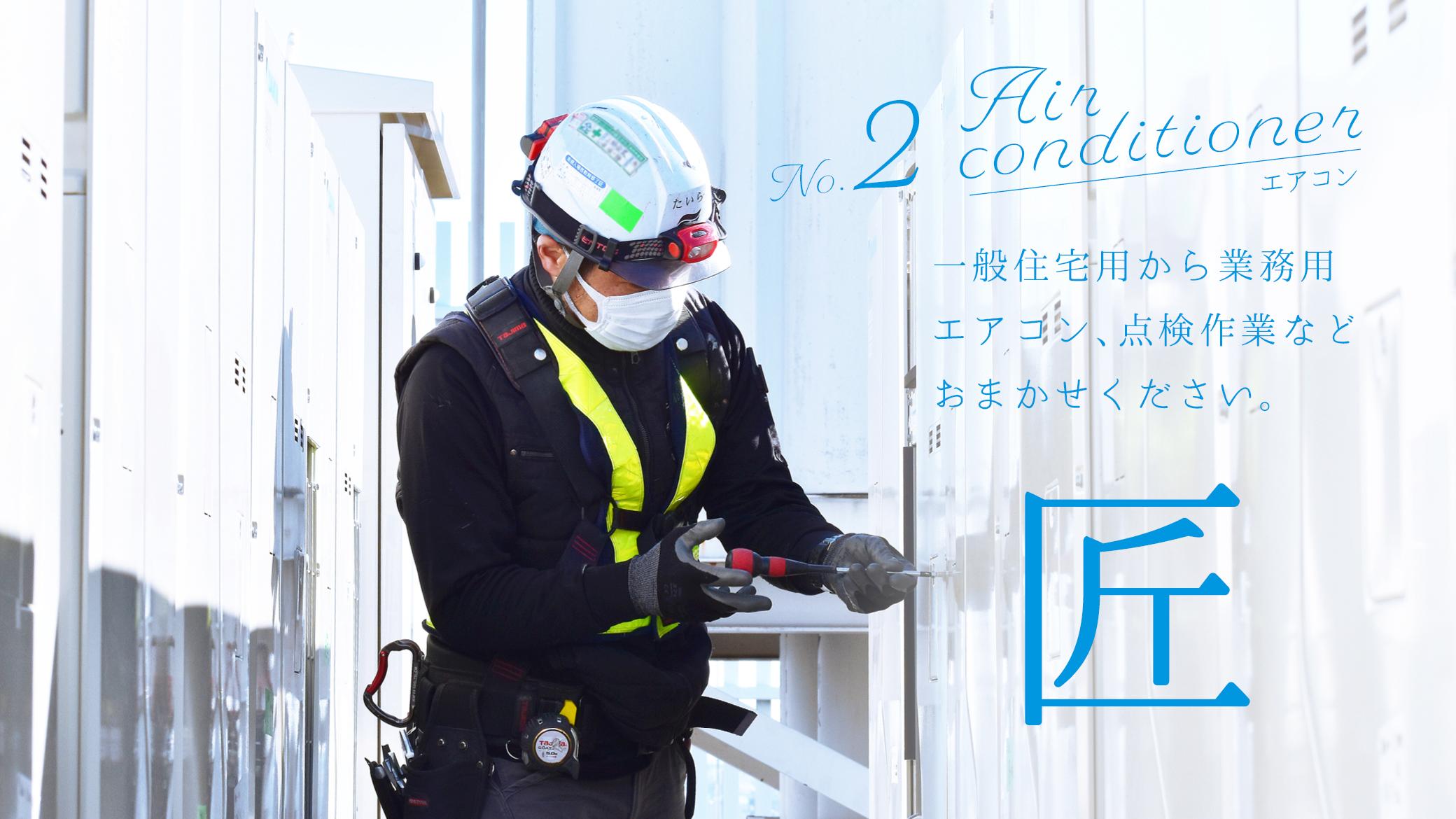 三朋企業のエアコン事業は、一般住宅用から業務用エアコンの取付から点検作業などのアフターフォローまで一貫してお任せいただけます。