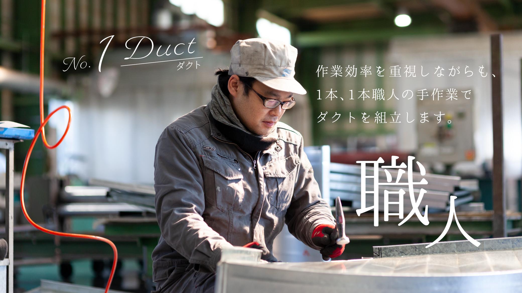 三朋企業のはダクト工事は、作業効率を重視しながら1本1本職人の手作業で組み立てします。