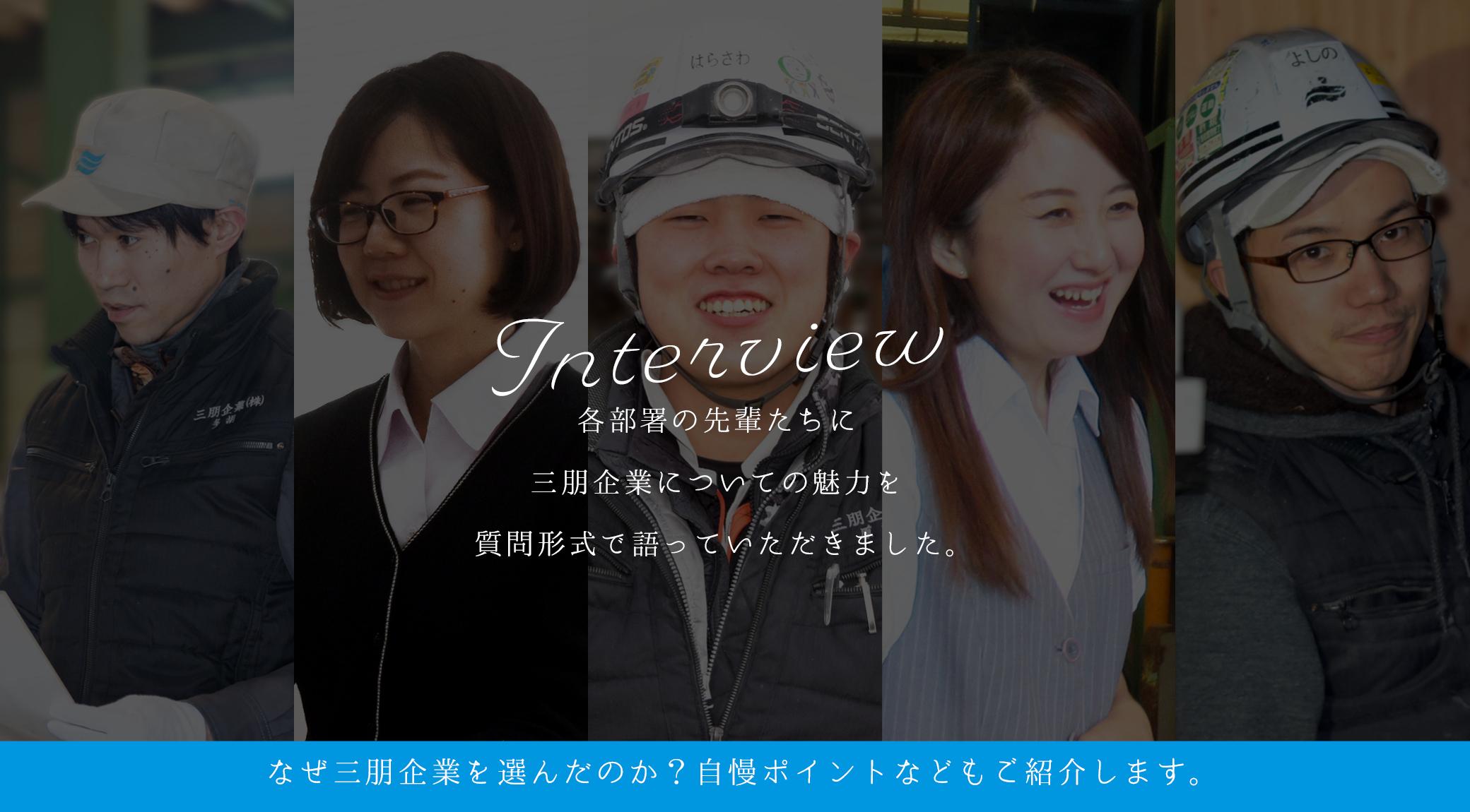 三朋企業はで働く先輩社員に弊社の自慢ポイントや、志望理由などをインタビューしました。