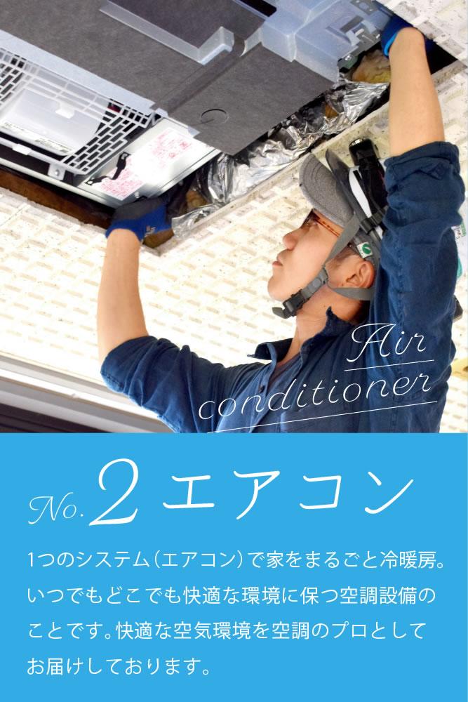 1つのシステム(エアコン)で家をまるごと冷暖房。いつでもどこでも快適な環境に保つ空調設備のことです。快適な空気環境を空調のプロとしてお届けしております。