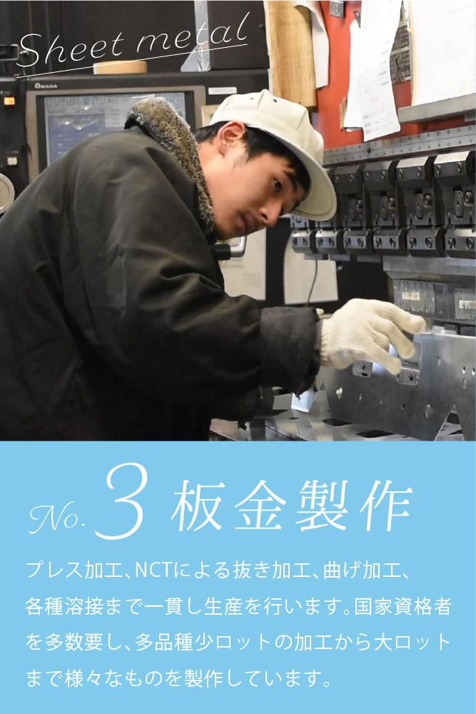 プレス加工、NCTによる抜き加工、曲げ加工、各種溶接まで一貫し生産を行います。国家資格者を多数要し、多品種少ロットの加工から大ロットまで様々なものを制作しています。