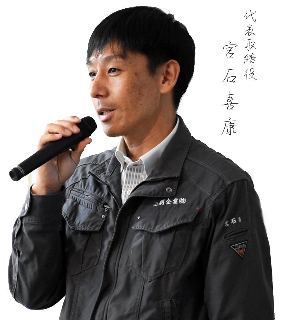 代表取締役社長 宮石喜康